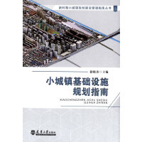 【二手书8成新】小城镇基础设施规划指南 徐晓珍 天津大学出版社