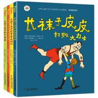 长袜子皮皮 系列注音版全套4册正版 中国少年儿童出版社三年级四年级林格伦 小学生指定阅读课外书二年级一年级五年级故事绘