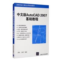 清华:中文版AutoCAD2007基础教程(高等学校计算机应用规划教材)