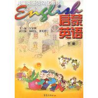 儿童英语活动化教材――启蒙英语下册(含单词卡片)