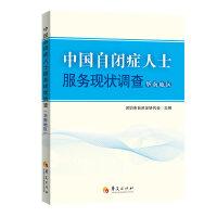 中国自闭症人士服务现状调查(华南地区)