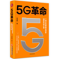 5G革命 一场正在席卷全球的硬核科技之争,深度解读5G带来的商业变革与产业机会