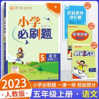 小学必刷题五年级上册语文人教版2021秋新版