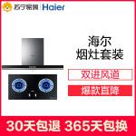 【 苏宁易购 】Haier海尔抽油烟机天燃气灶具E900TS1+QE535欧式大吸力烟灶套装