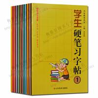 学生硬笔字帖 学生硬笔书法练习字帖 名家描摹范本全套12册
