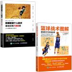全2册 正版 图解篮球个人技术基础训练180项+ 篮球战术图解 篮球教学训练技巧书籍 打篮球训练教程基础动作技术提高书