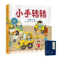 *畅销书籍* 建筑工地(小手转转:我的第一套职业体验小百科) 让孩子看懂世界的*套转转书,新奇的转盘设计引爆欧洲市场赠