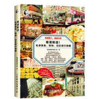 【二手书8成新】香港制造!私家美食、购物、玩乐旅行地图 旅游情报特搜小组 人民邮电出版社