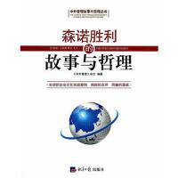 【正版二手书9成新左右】森诺胜利的故事与哲理 《中外管理》杂志社著 9787802576605