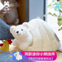 迷你小熊玩偶雪洞毛绒玩具小号北极熊可爱娃娃超萌白熊公仔抱抱熊