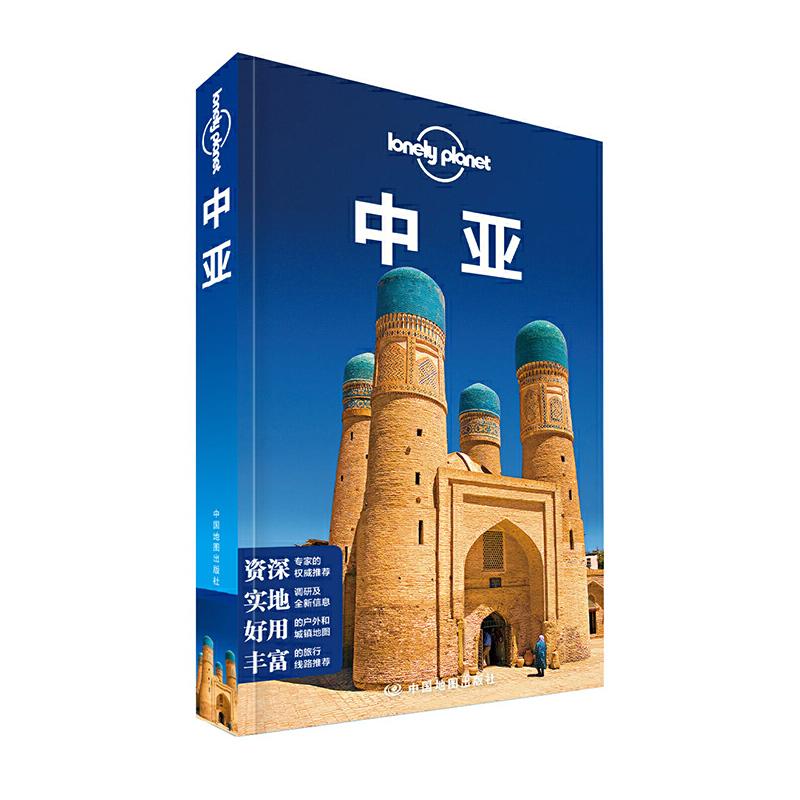 孤独星球Lonely Planet旅行指南系列:中亚(2015全新版)全新Lonely Planet带你探索笼罩在丝绸之路中的浪漫,深入历史,触碰到真正的游牧民族。