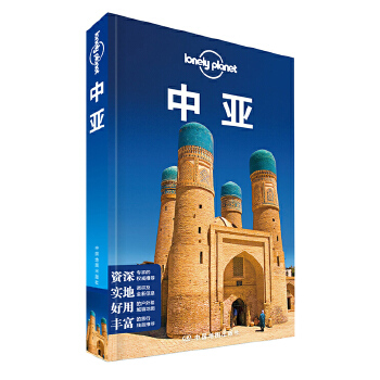 LP中亚-孤独星球Lonely Planet旅行指南系列:中亚(2015全新版)全新Lonely Planet带你探索笼罩在丝绸之路中的浪漫,深入历史,触碰到真正的游牧民族。