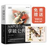 拿破仑传(拿破仑诞辰250周年纪念版,无删节全译本,上海外国语大学教授德语直译,独家长文解读首度收入,附赠全彩精美拉页。)