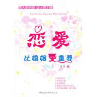 【正版二手书9成新左右】恋爱比婚姻更重要 周薇 中国社会科学出版社