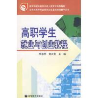 【正版二手书9成新左右】学生就业与创业教程 李家华,黄天贵 高等教育出版社