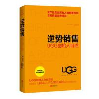 逆�蒌N售-UGG��始人自述[澳]布�R恩・史密斯北京�合出版公司9787550294332