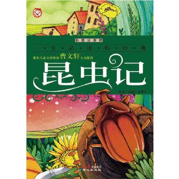 昆虫记(彩图注音版)