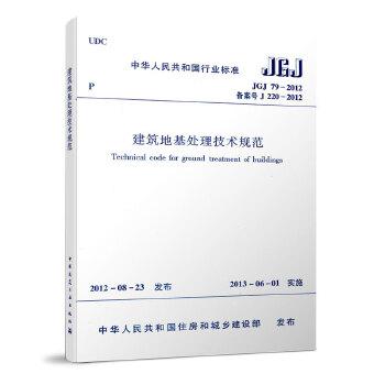 JGJ79-2012 建筑地基处理技术规范