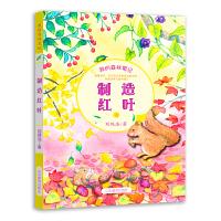我的森林笔记 制造红叶 中国版《森林报》