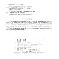 【按需印刷】-PIC18F452单片机原理及编程实践