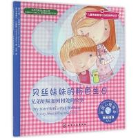 贝丝妹妹的粉色生日(兄弟姐妹如何相处的故事)/儿童情绪管理与性格培养绘本