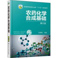 农药化学合成基础(第三版) 化学工业