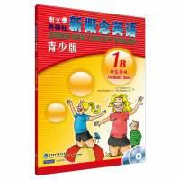新概念英语青少版(学生用书)(1B)(含MP3光盘和动画DVD)(点读版)
