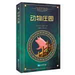 动物庄园Animal Farm(精装中文版)――振宇文库