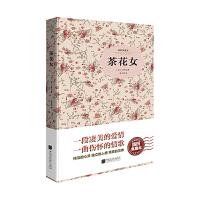 茶花女 (小仲马 精装插图典藏版)