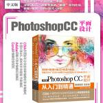 Photoshop CC平面�O��娜腴T到精通PS教程(全彩印+高清��l版)