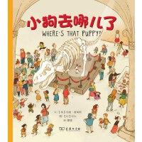 小狗去哪儿了WHERE'S THAT PUPPY?(亲子绘本) 【美】马梭・普莱斯 商务印书馆