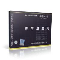 14J914-2(替代 01SJ914)住宅卫生间 中国建筑标准设计研究院 9787518200528