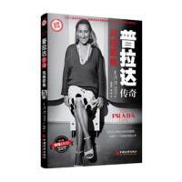 【二手旧书9成新】普拉达传奇吉安・鲁吉・帕拉中国经济出版社9787513621694