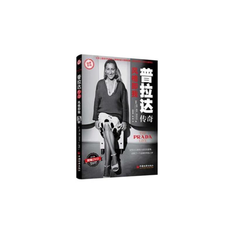 【二手旧书9成新】普拉达传奇吉安·鲁吉·帕拉中国经济出版社9787513621694 【正版书籍,请注意售价高于定价】
