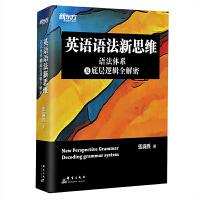 新东方 英语语法新思维――语法体系及底层逻辑全解密 新东方