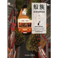 蚁族:北京生存日记