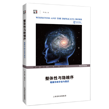 整体性与隐缠序——卷展中的宇宙与意识