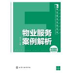 物业服务全程培训--物业服务案例解析(物业从业者必备案头书)