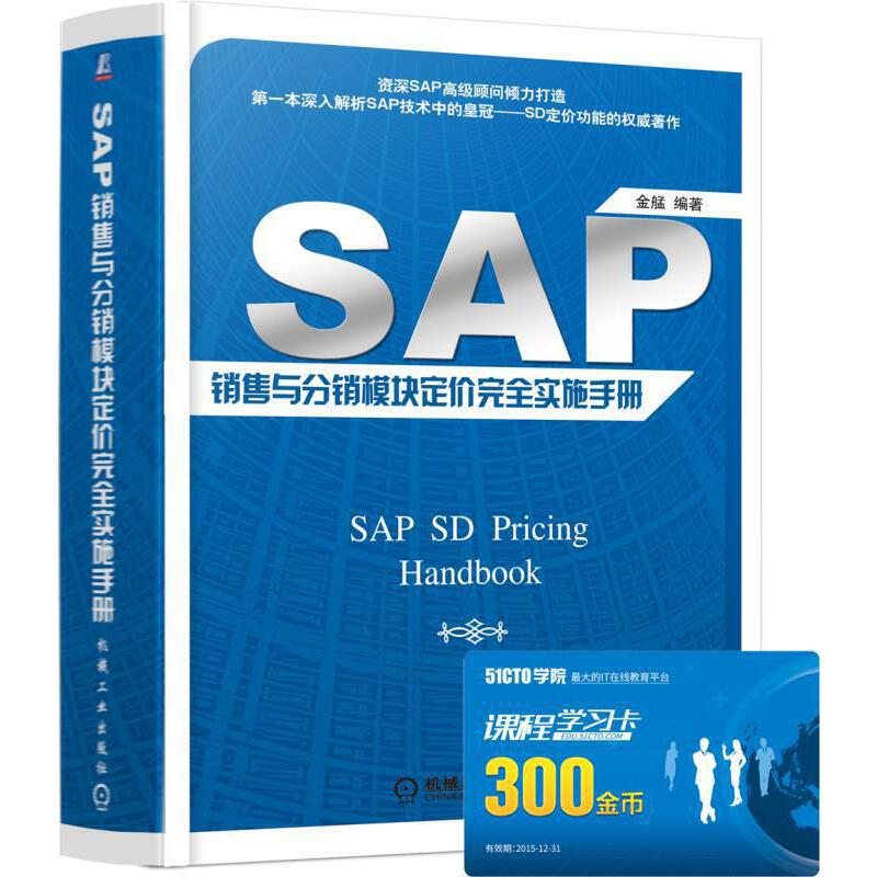 SAP 销售与...