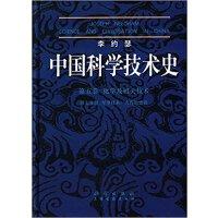 李约瑟中国科学技术史5-2炼丹术的发现和发明:金丹与长生