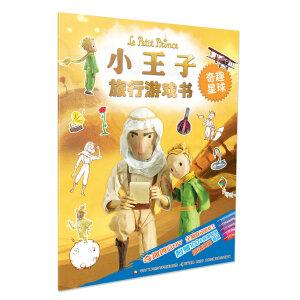 小王子旅行游戏书 奇趣星球