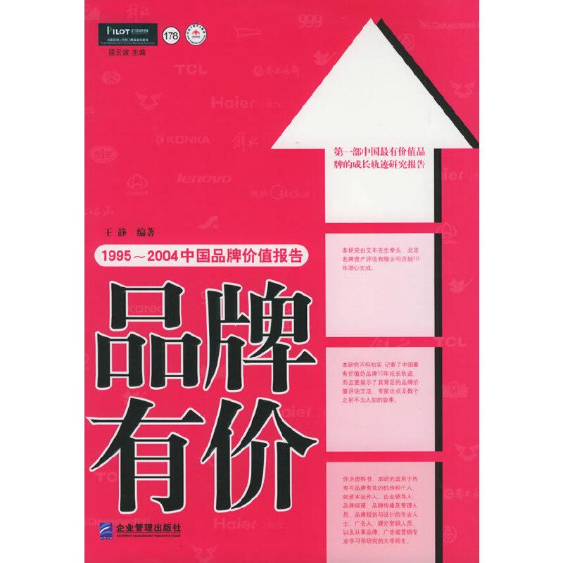 品牌有价:1995-2004中国品牌价值报告