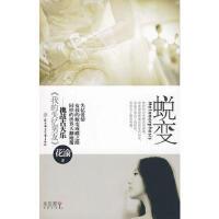 【正版二手书9成新左右】蜕变 花渝 北方妇女儿童出版社