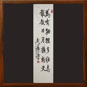 著名书法家-开国将军,中国书协理事史进前(绝笔)《为有牺牲多壮志,敢叫日月换新天》