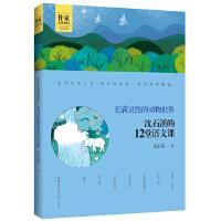 沈石溪的12堂语文课――充满灵性的动物世界(作家走进校园)