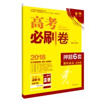 2018新版 高考必刷卷押题6套 理科综合 定制卷 全国2卷适用