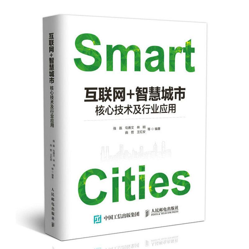 互联网+智慧城市 核心技术及行业应用 基于大数据和云计算等关键技术的