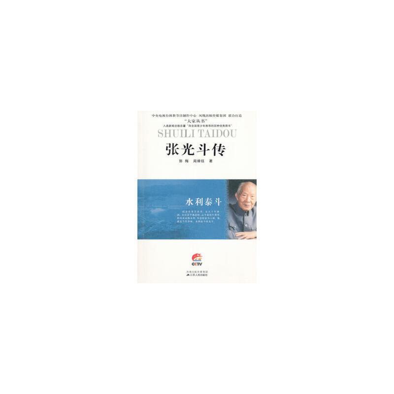 水利泰斗 正版郭梅,周樟钰 9787214073389 江苏人民出版社 大秦书店