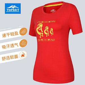 【99元三件】Topsky/远行客春夏新款女款户外圆领短袖运动休闲速干T恤