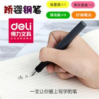 【单支包邮】得力矫姿钢笔S685学生练字钢笔换囊吸墨两用钢笔直液换囊钢笔促